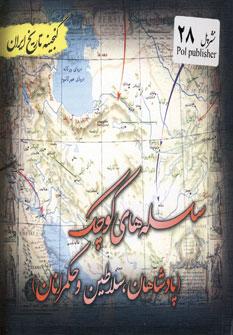 گنجینه تاریخ ایران28 (سلسله های کوچک:پادشاهان،سلاطین و حکمرانان)