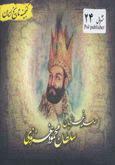 گنجینه تاریخ ایران24 (سلسله غزنویان:سلطان محمود غزنوی)