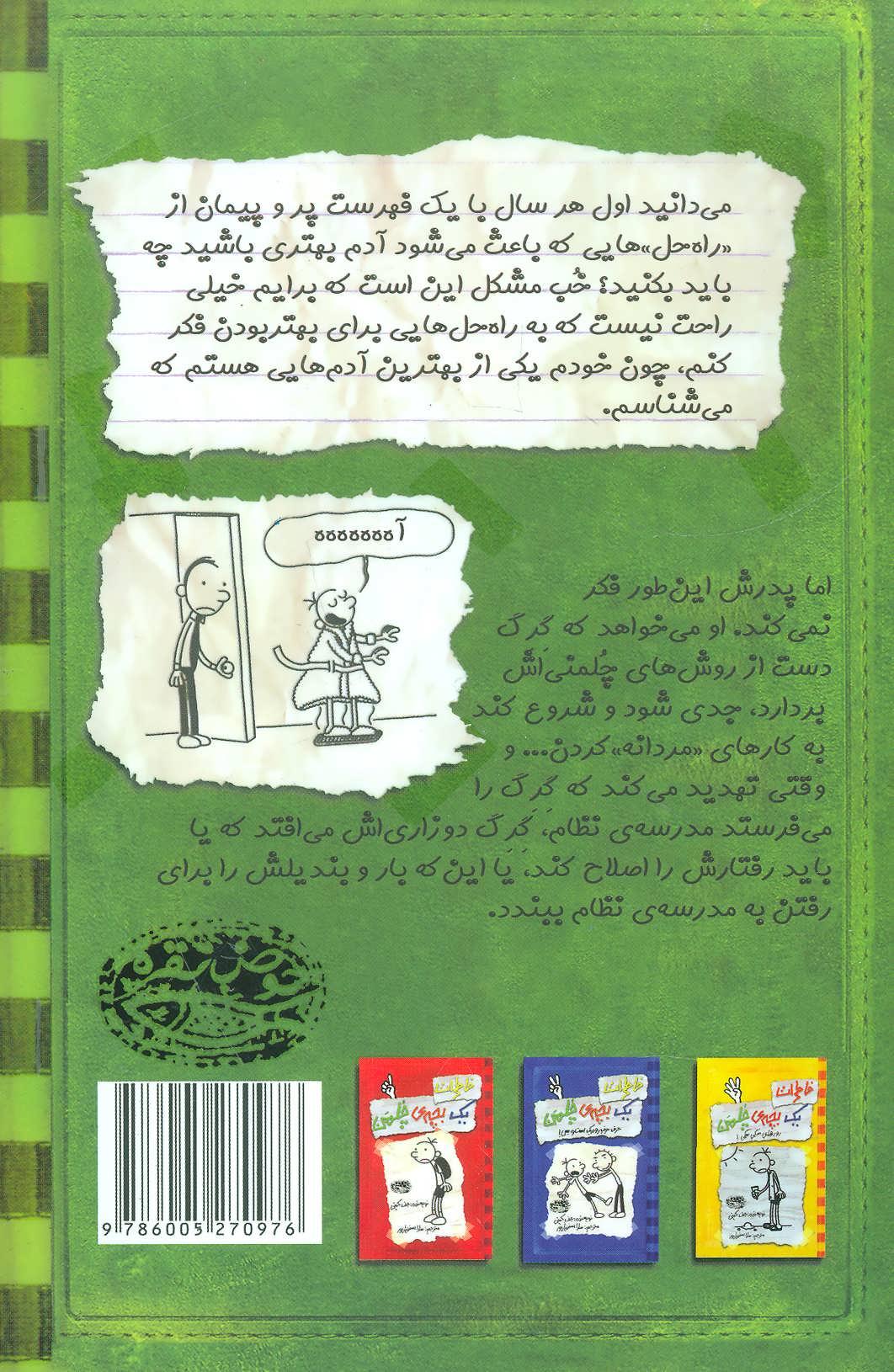 خاطرات یک بچه ی چلمن 3 (قوز بالاقوز!)