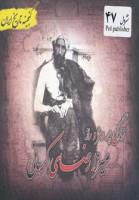 گنجینه تاریخ ایران47 (زندگی پر رمز و راز میرزا رضای کرمانی)