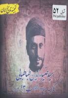گنجینه تاریخ ایران52 (سیدضیاء الدین طباطبایی:کابینه سیاه و حکومت 93 روزه)