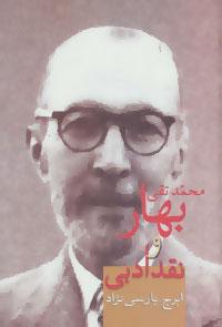 محمدتقی بهار و نقد ادبی