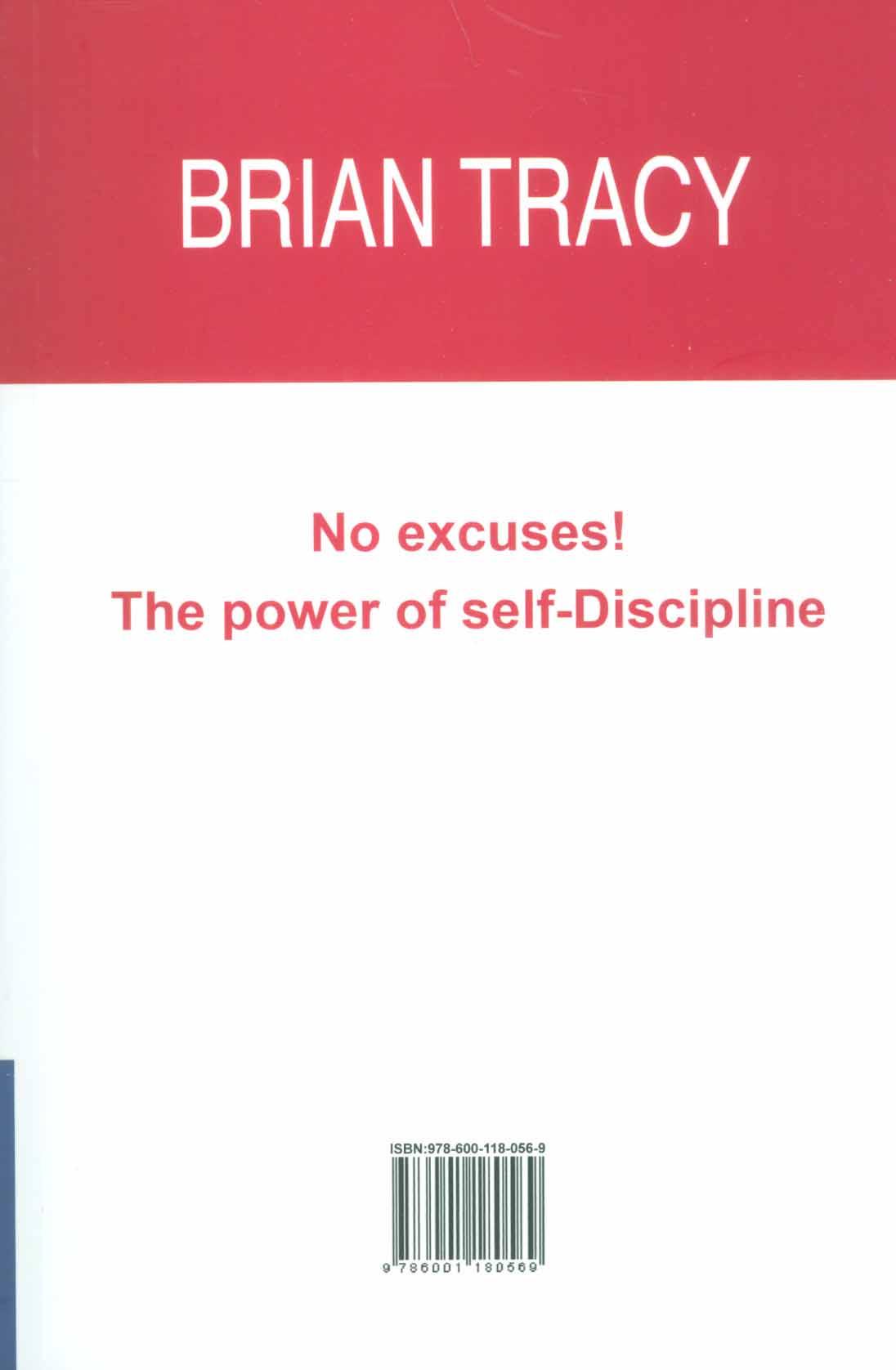 بهانه ممنوع! (نقش مهم انضباط)،(21 روش برای رسیدن به خوشبختی و موفقیت پر دوام)