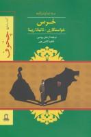 خرس،خواستگاری،تاتیانا رپینا (سه نمایشنامه)
