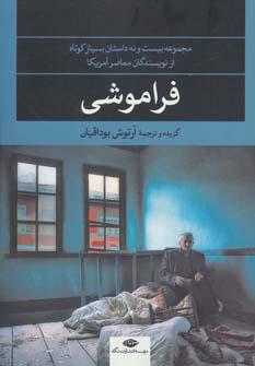 فراموشی (مجموعه بیست و نه داستان بسیار کوتاه از نویسندگان معاصر آمریکا)