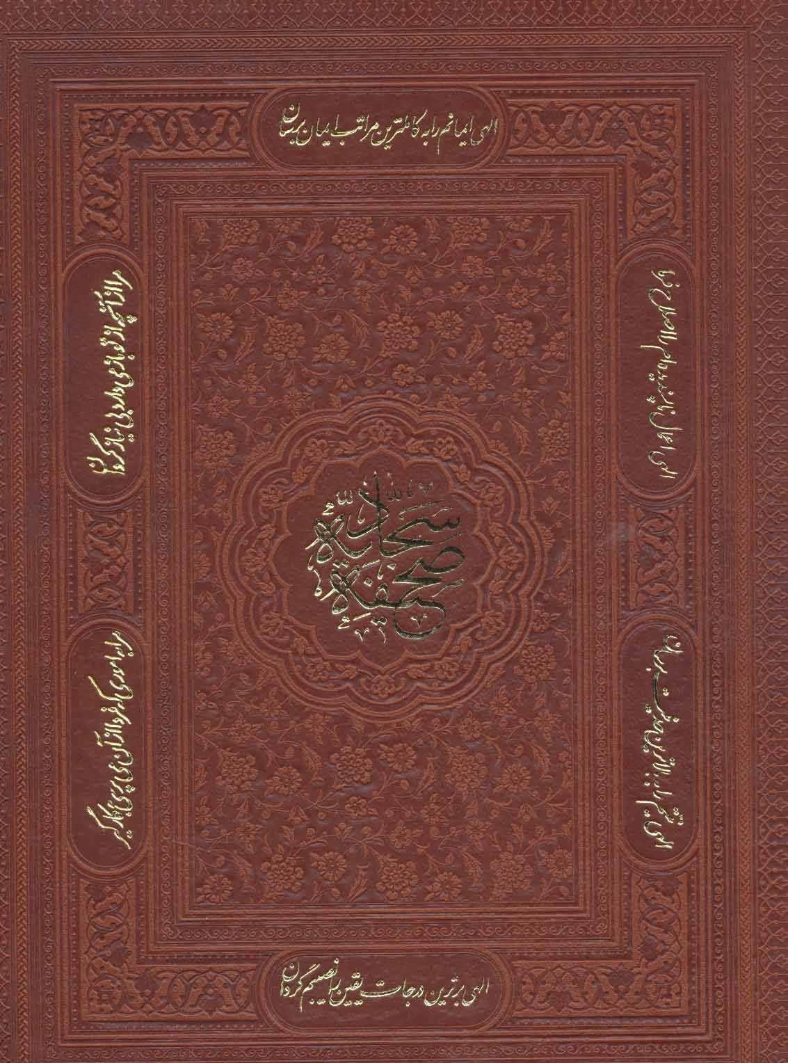 صحیفه سجادیه (معطر،گلاسه،باجعبه،چرم،لب طلایی)