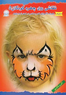 دنیای هنر نقاشی روی چهره کودکان 5 (گلاسه)