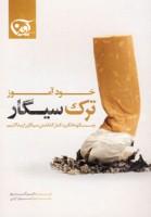 خودآموز ترک سیگار (چگونه انگیزه کنار گذاشتن سیگار را پیدا کنیم)