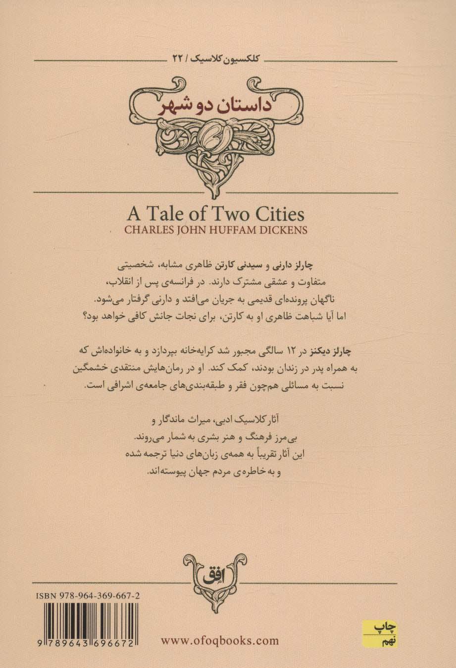 کلکسیون کلاسیک22 (داستان دو شهر)