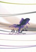 ماهی در باد (مجموعه داستان)