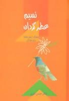نسیم عطر گردان (فرهنگ اشعار حافظ برای جوانان)