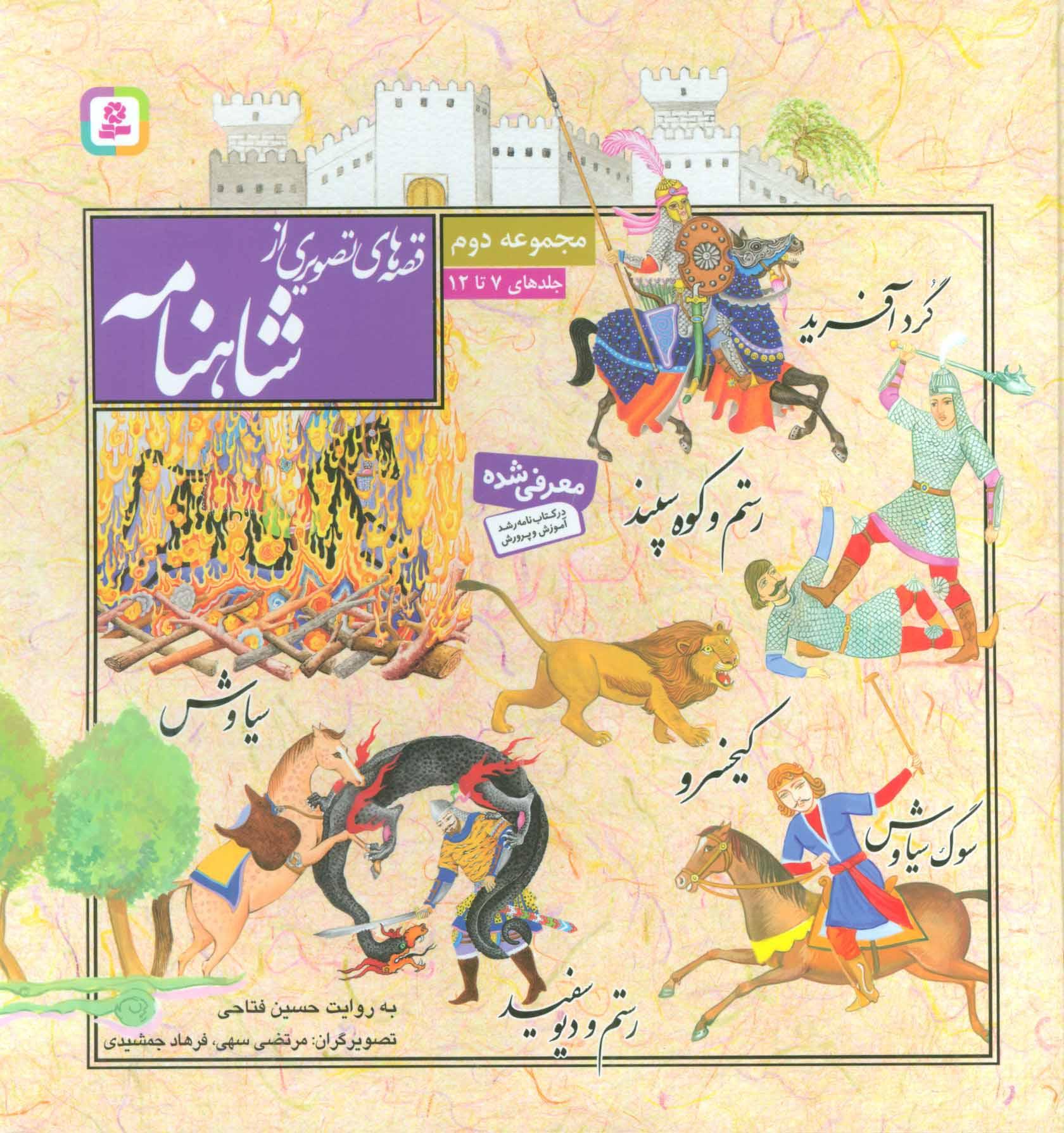 قصه های تصویری از شاهنامه (مجموعه دوم:جلدهای 7تا12)،(گلاسه)