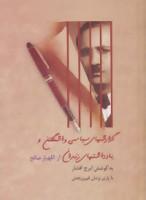 گزارشهای سیاسی واشنگتن و یادداشتهای زندان از اللهیار صالح