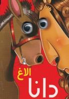 چشمی الاغ دانا (گلاسه)