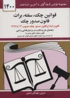 قوانین چک،سفته،برات،قانون صدور چک 1400 (راهنمای طرح شکایت در مراجع قضایی و ثبتی)