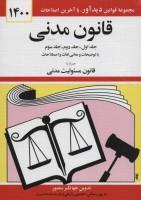 قانون مدنی 1400 (جلدهای اول،دوم و سوم)