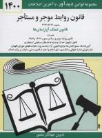 قانون روابط موجر و مستاجر 1400