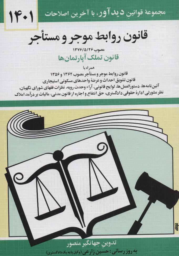 قانون روابط موجر و مستاجر 1399