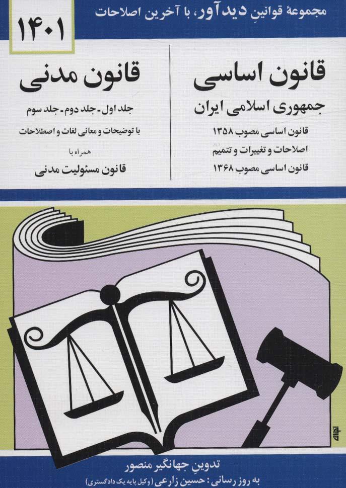 قانون اساسی-مدنی جمهوری اسلامی ایران 1399
