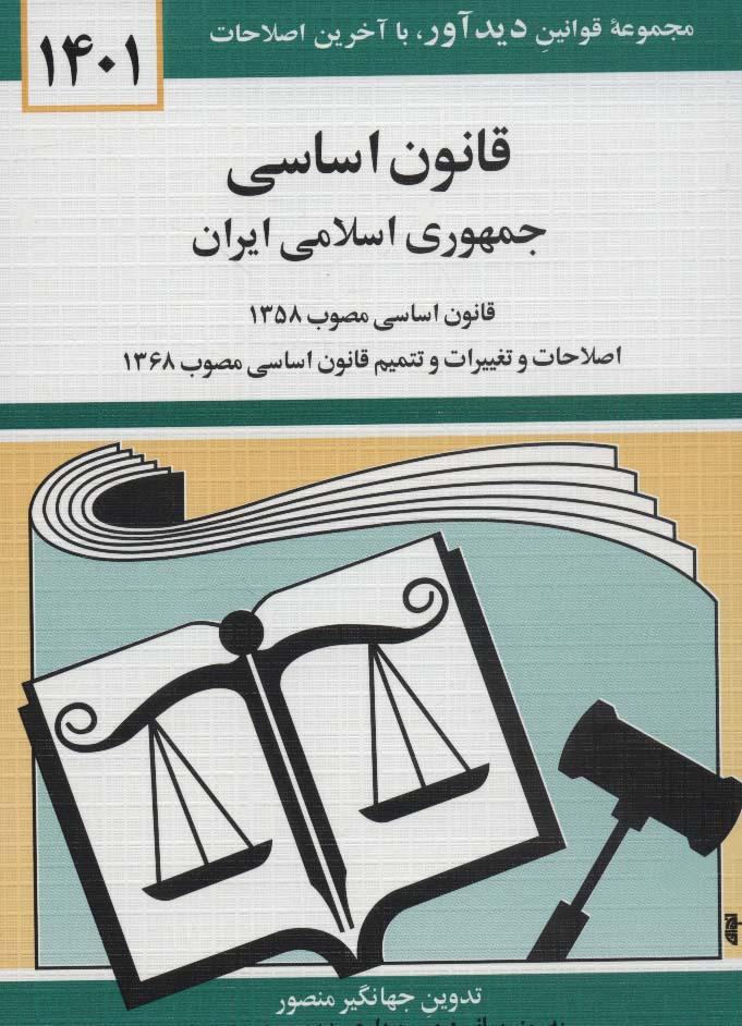 قانون اساسی جمهوری اسلامی ایران 1399