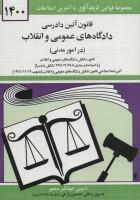 قانون آئین دادرسی دادگاه های عمومی و انقلاب (در امور مدنی) 1400
