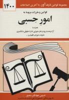 قوانین و مقررات مربوط به امور حسبی 1400