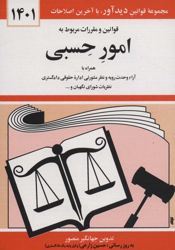 قوانین و مقررات مربوط به امور حسبی 1399