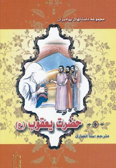 حضرت یعقوب (ع) (داستانهای پیامبران)،(گلاسه