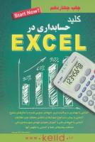 کلید حسابداری در اکسل (exel)