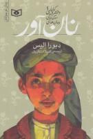 رمان های سه گانه دختران کابلی 1 (نان آور)