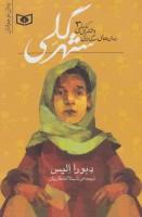 رمان های سه گانه دختران کابلی 3 (شهر گلی)