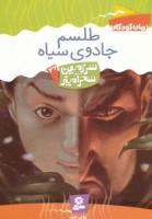 سرزمین سحرآمیز32 (طلسم جادوی سیاه)