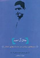 نقد و بازخوانی ادبیات داستانی 2 (جلال آل احمد:سایه های روشن در داستان های جلال)