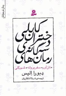 مجموعه رمان های سه گانه دختران کابلی (نان آور،سفر پروانه،شهر گلی)