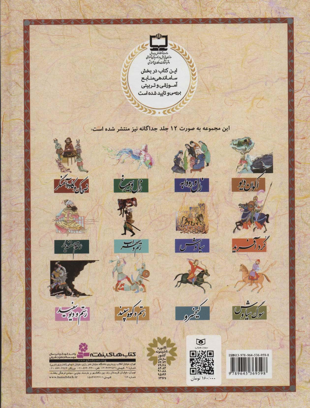 12 قصه تصویری از شاهنامه (گلاسه)