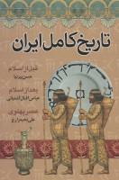 تاریخ کامل ایران (قبل از اسلام،بعد از اسلام،عصر پهلوی)
