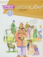 چراهای تاریخ ایران 1 (ایران در عصر باستان)،(گلاسه)