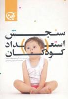 سنجش استعداد کودکان
