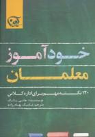 خودآموز معلمان (120 نکته مهم برای اداره کلاس)