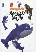 دایره المعارف کوچک من 2 (درباره ی دلفین ها و وال ها)،(گلاسه)