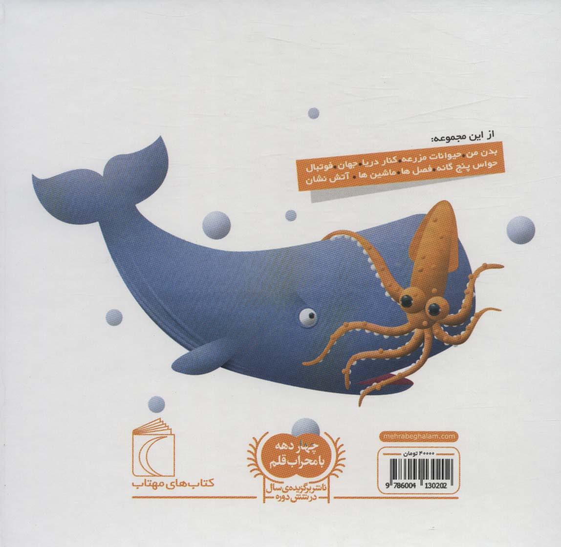 دایره المعارف کوچک من 2 (درباره ی دلفین ها و وال ها)