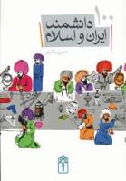 100 دانشمند ایران و اسلام (گلاسه)
