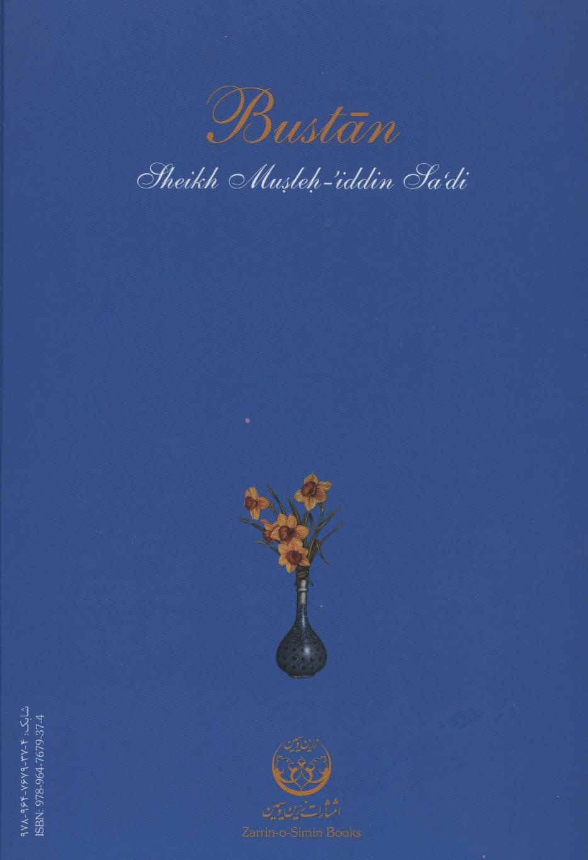 بوستان سعدی (گلاسه،باقاب)