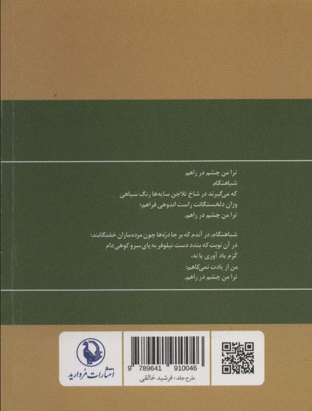 گزینه اشعار 7 (نیما یوشیج)