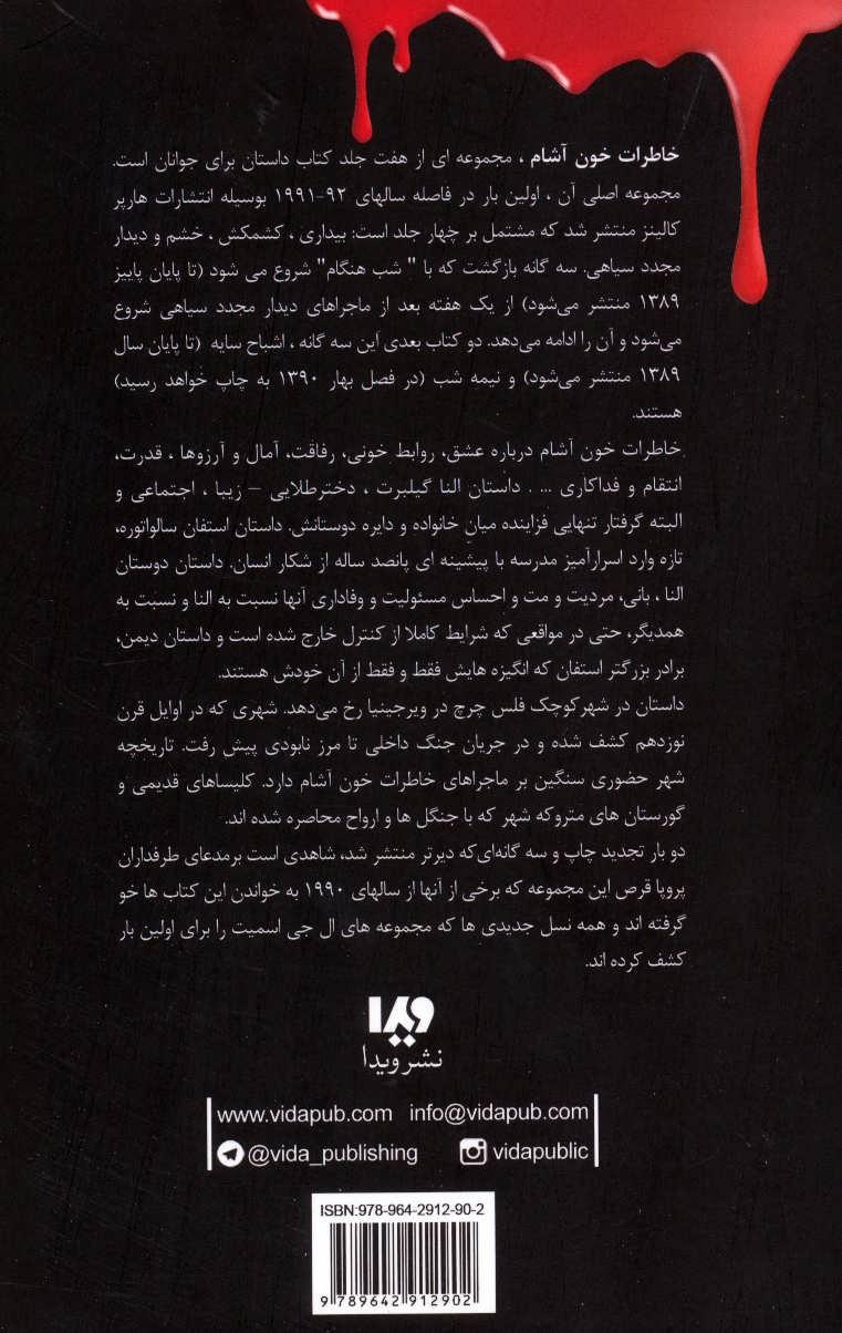 خاطرات خون آشام 5 (شب هنگام)
