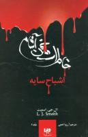 خاطرات خون آشام 6 (اشباح سایه)