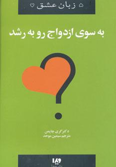 5 زبان عشق11 (به سوی ازدواج رو به رشد)