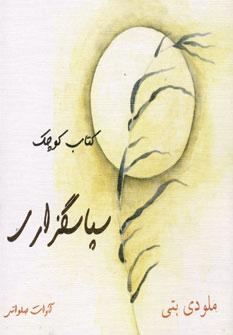 سپاسگزاری (کتاب کوچک)