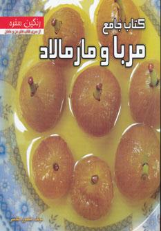 کتاب جامع مربا و مارمالاد (رنگین سفره)،(گلاسه)