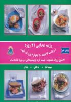 دنیای هنر رژیم غذایی 21 روزه (در مدت 3 هفته 10 کیلوگرم وزن کم کنید)،(گلاسه)